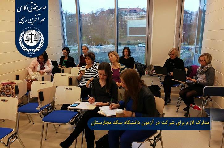مدارک لازم برای شرکت در آزمون دانشگاه سگد مجارستان
