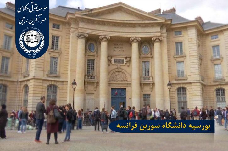بورسیه دانشگاه سوربن فرانسه
