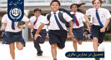 تحصیل در مدارس مالزی