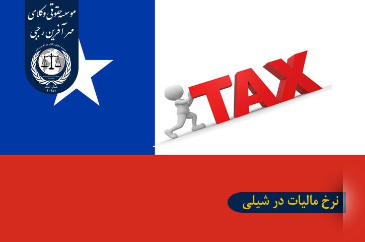 نرخ مالیات در شیلی