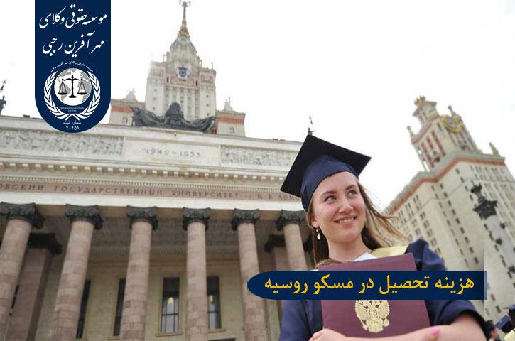 هزینه تحصیل در مسکو روسیه