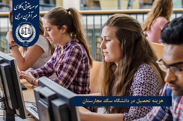 هزینه تحصیل در دانشگاه سگد مجارستان