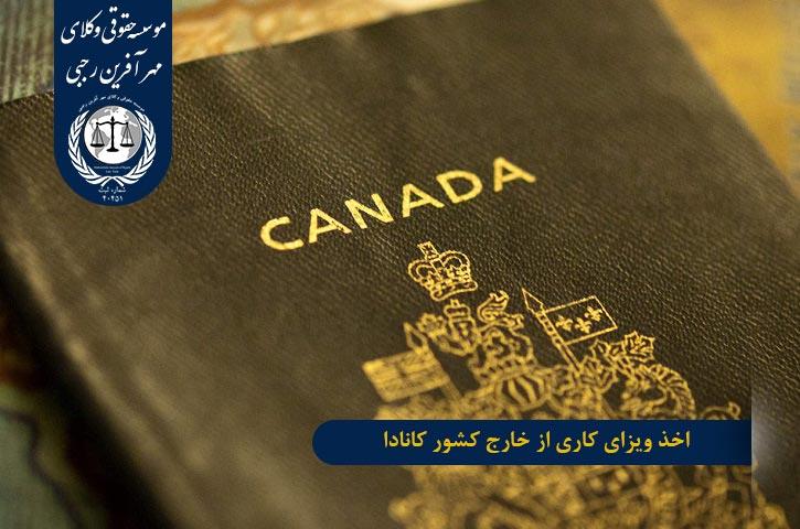 اخذ ویزای کاری از خارج کشور کانادا