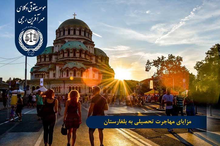 مزایای مهاجرت تحصیلی به بلغارستان