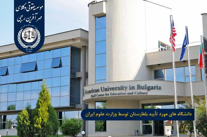 دانشگاه های مورد تأیید ایران در بلغارستان