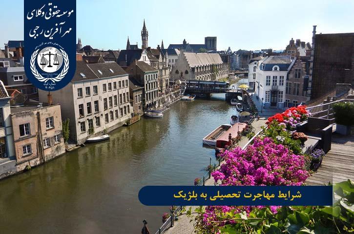 شرایط مهاجرت تحصیلی به بلژیک