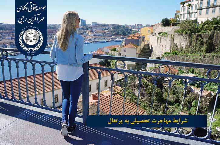 شرایط مهاجرت تحصیلی به پرتغال