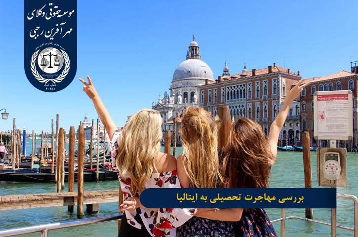 بررسی مهاجرت تحصیلی به ایتالیا