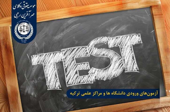 آزمونهای ورودی دانشگاه ها و مراکز علمی ترکیه
