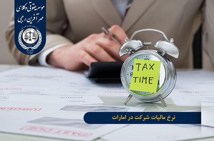 نرخ مالیات شرکت در امارات