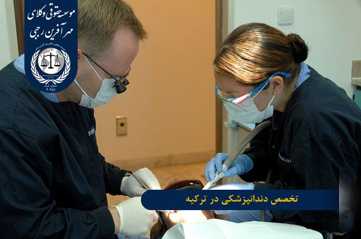 تخصص دندانپزشکی در ترکیه