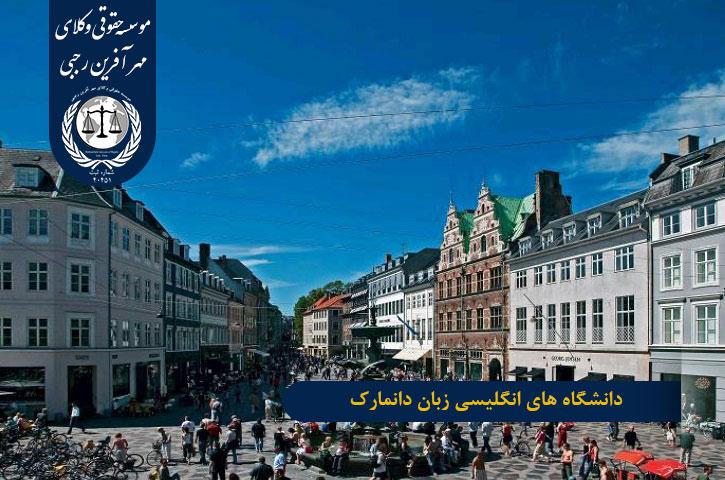 دانشگاه های انگلیسی زبان دانمارک