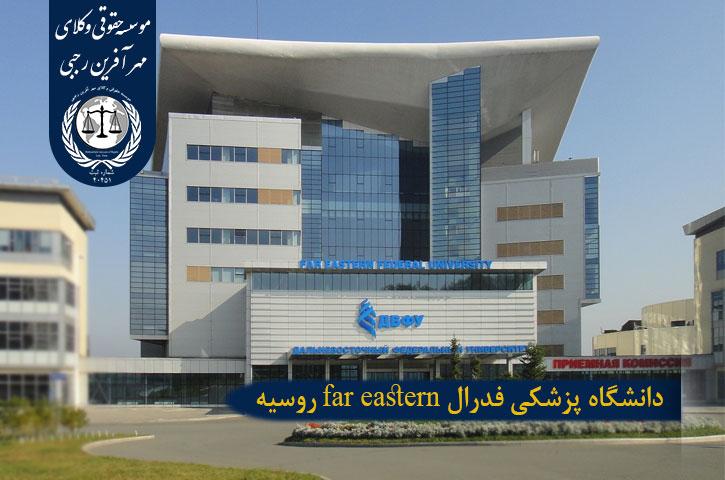 دانشگاه پزشکی فدرال far eastern روسیه