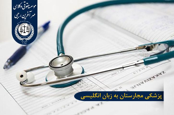 پزشکی مجارستان به زبان انگلیسی