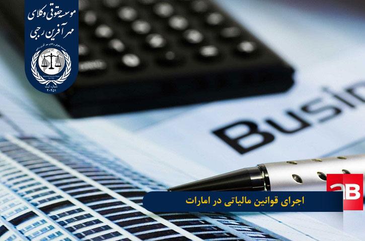 اجرای قوانین مالیاتی در امارات