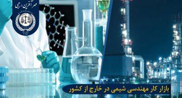 بازار کار مهندسی شیمی در خارج از کشور