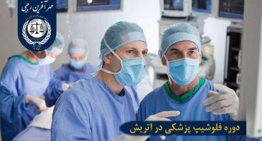 دوره فلوشیپ پزشکی در اتریش