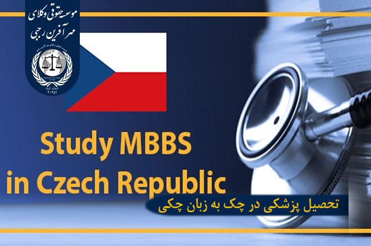 تحصیل پزشکی در چک به زبان چکی
