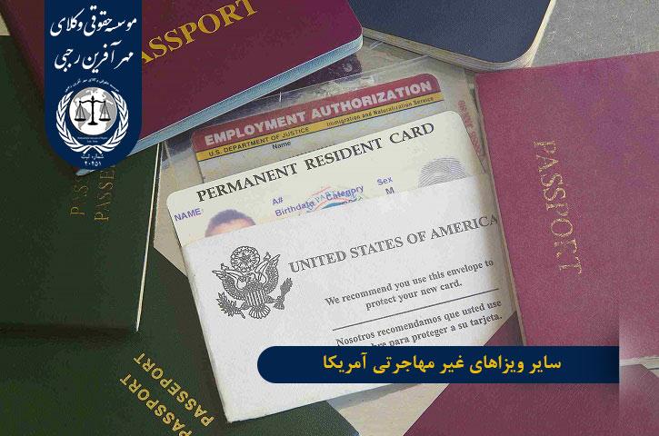 سایر ویزاهای غیر مهاجرتی آمریکا