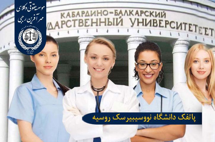 پادفک دانشگاه نووسیبیرسک روسیه