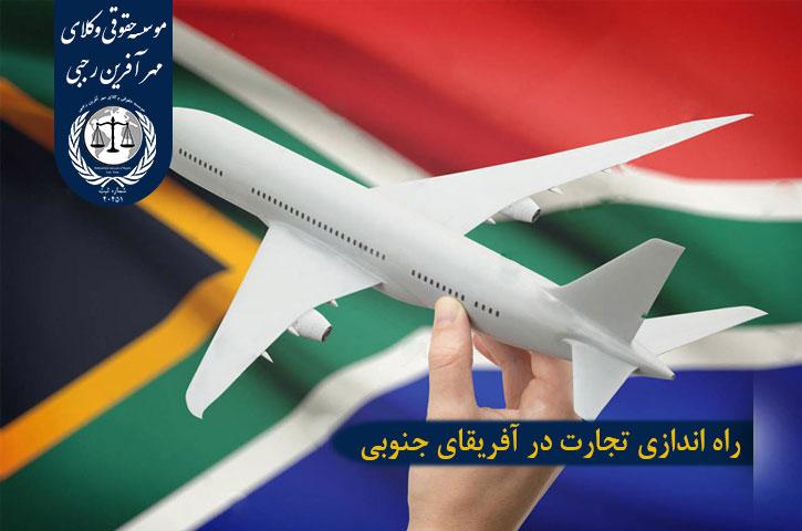 راه اندازی تجارت در آفریقای جنوبی