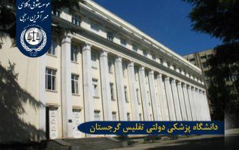 دانشگاه پزشکی دولتی تفلیس گرجستان