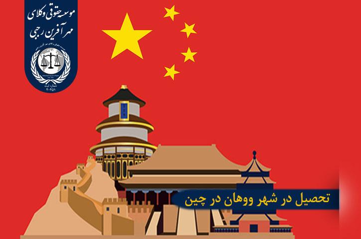 تحصیل در شهر ووهان چین
