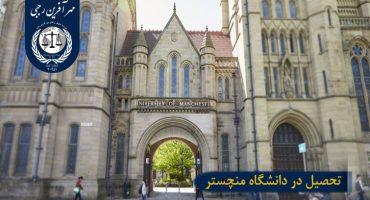 تحصیل در دانشگاه منچستر