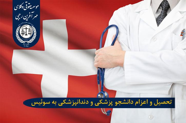 تحصیل و اعزام دانشجو پزشکی و دندانپزشکی به سوئیس