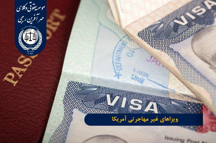 ویزاهای غیر مهاجرتی آمریکا