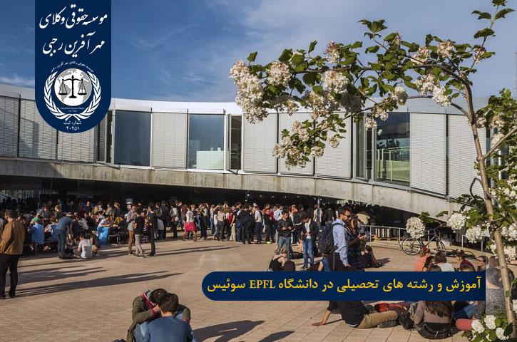 آموزش و رشته های تحصیلی در دانشگاه EPFL سوئیس
