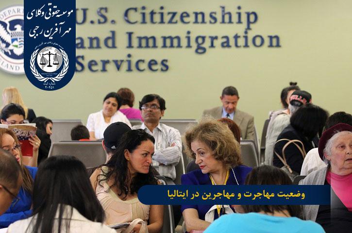 وضعیت مهاجرت و مهاجرین در ایتالیا