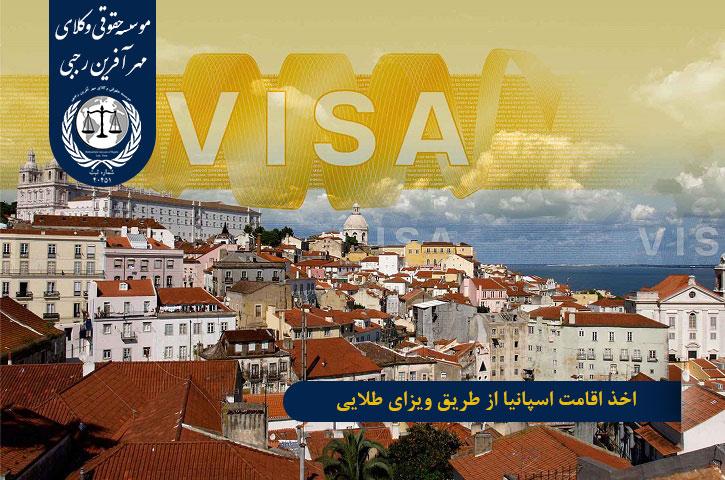 اقامت اسپانیا از طریق ویزای طلایی