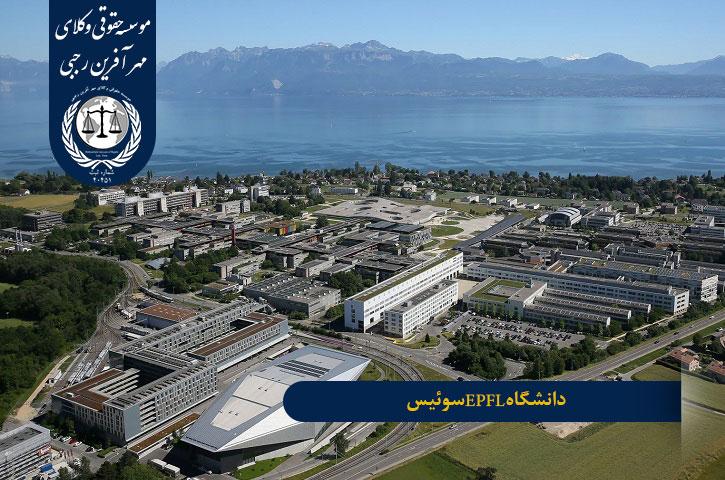 دانشگاه EPFL سوئیس
