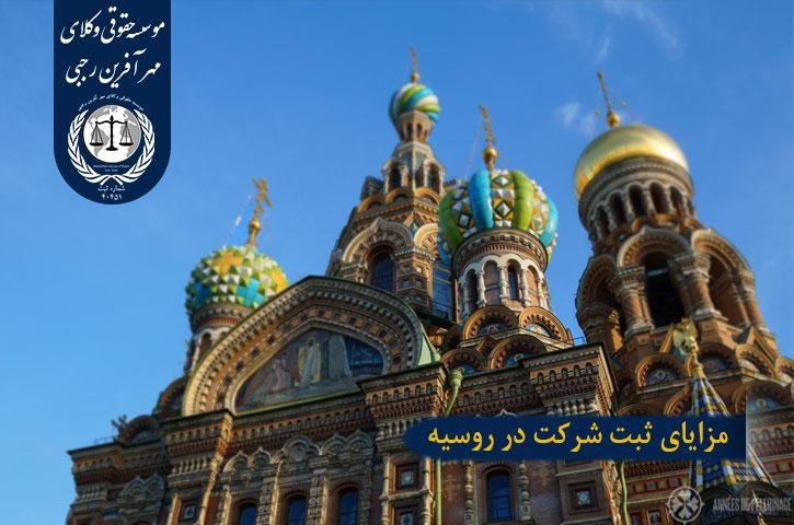 مزایای ثبت شرکت در روسیه