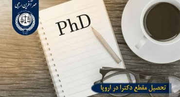 تحصیل مقطع دکترا در اروپا