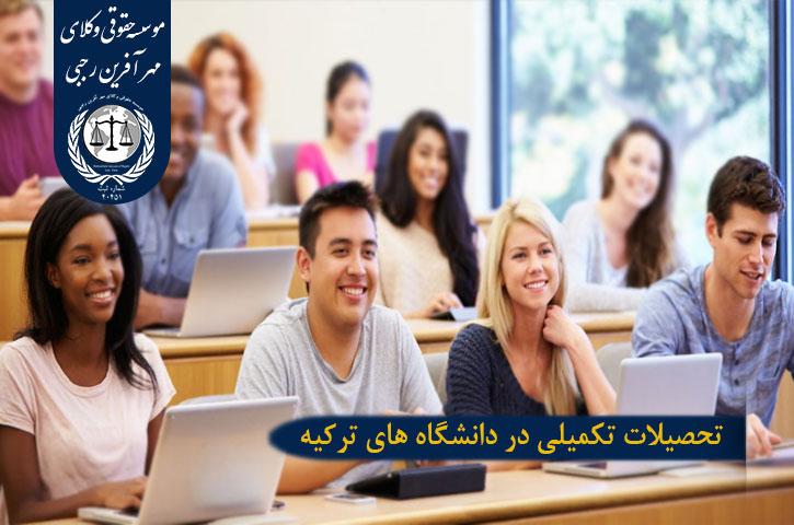 تحصیلات تکمیلی در دانشگاه های ترکیه