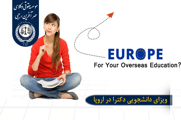 ویزای دانشجویی دکترا در اروپا