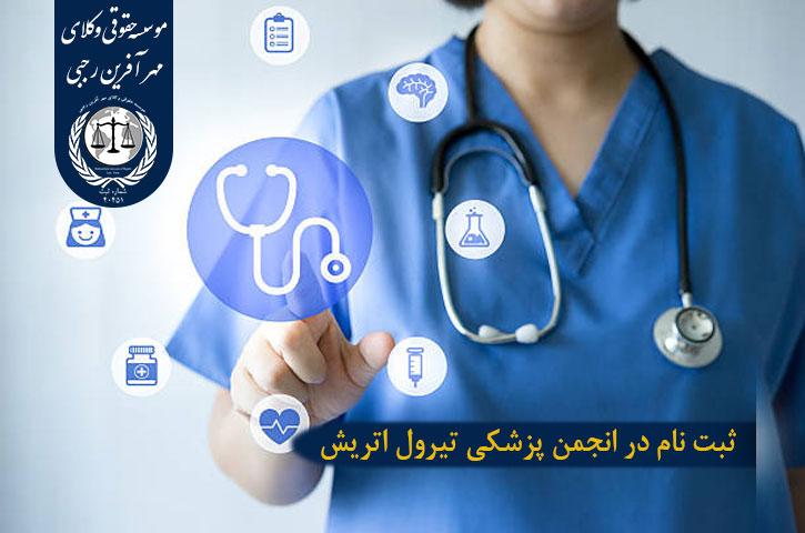 ثبت نام در انجمن پزشکی تیرول اتریش