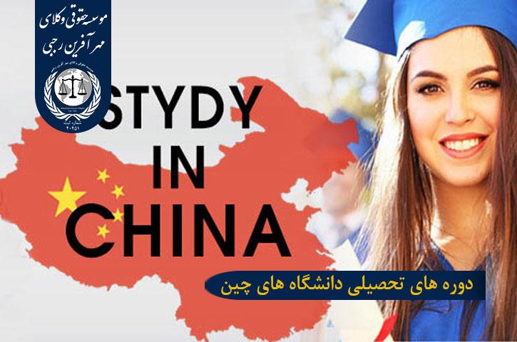 دوره های تحصیلی دانشگاه های چین