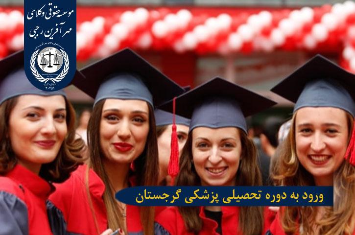 ورود به دوره تحصیلی پزشکی گرجستان