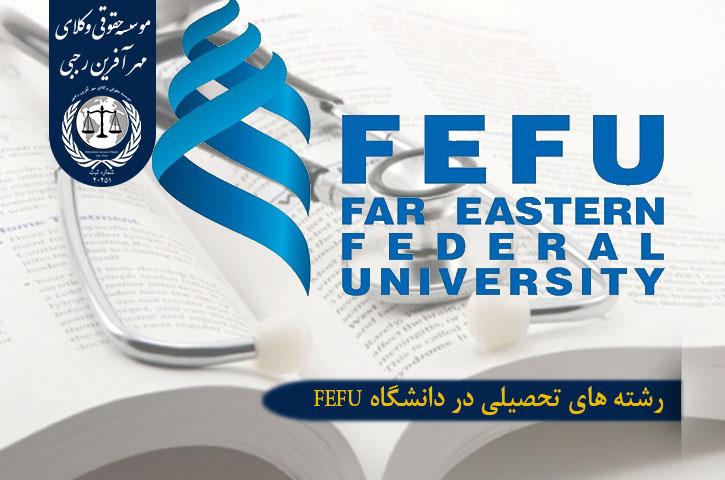 رشته های تحصیلی در دانشگاه FEFU
