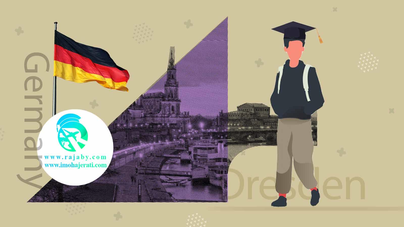 درسدن مرکز آموزشی عالی آلمان