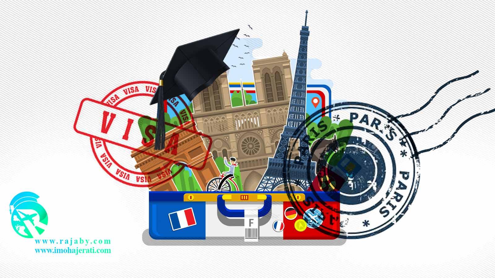 ویزای دانشجویی فرانسه