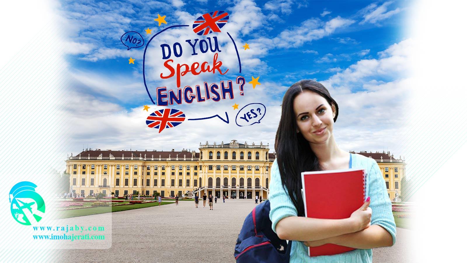 دوره زبان در اتریش