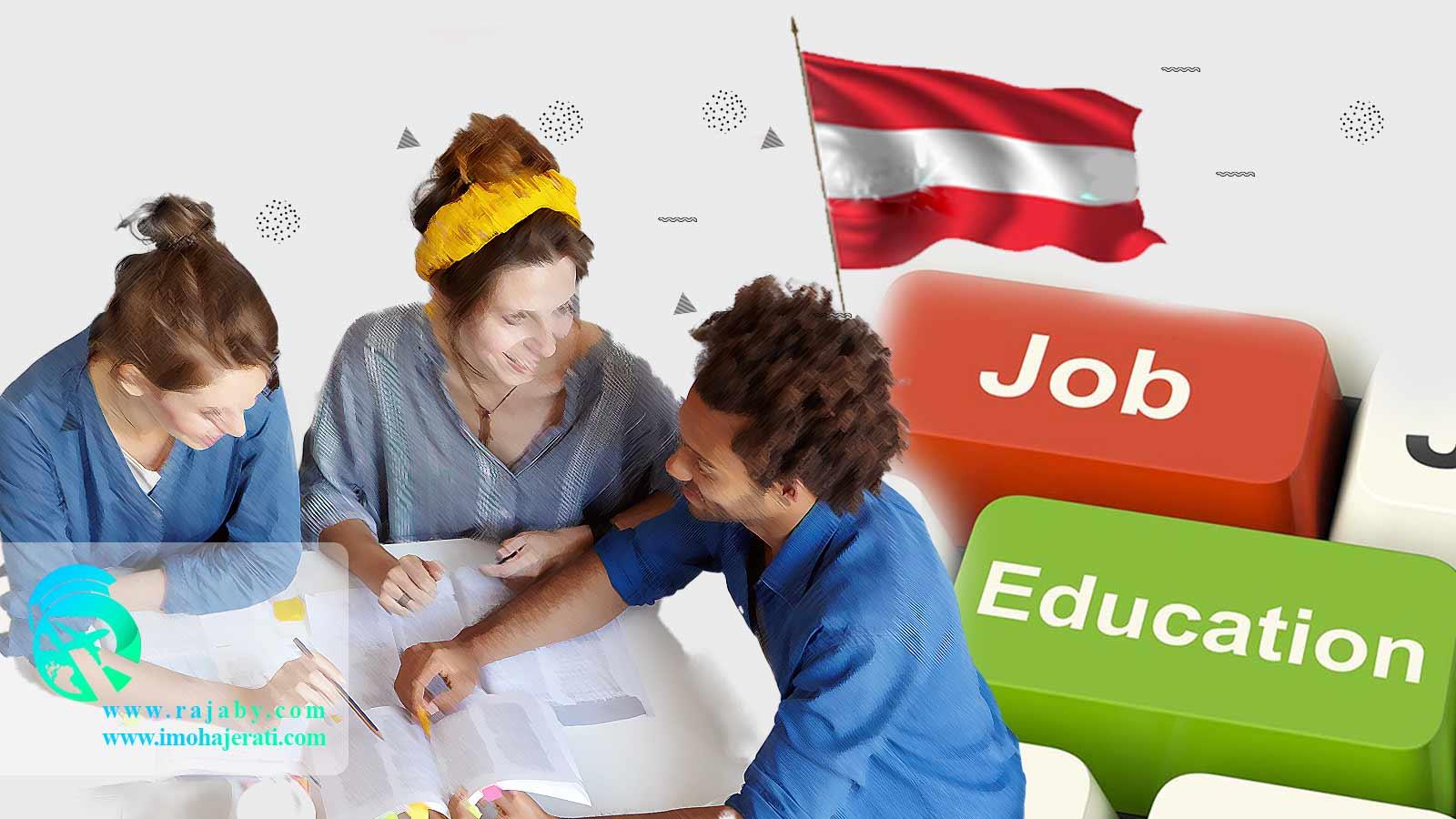 مجوز کار دانشجویی در اتریش