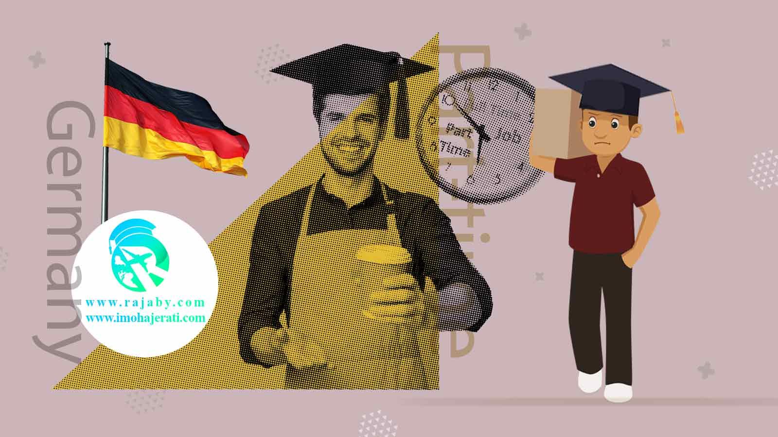 اجازه کار پاره وقت دانشجویی در آلمان