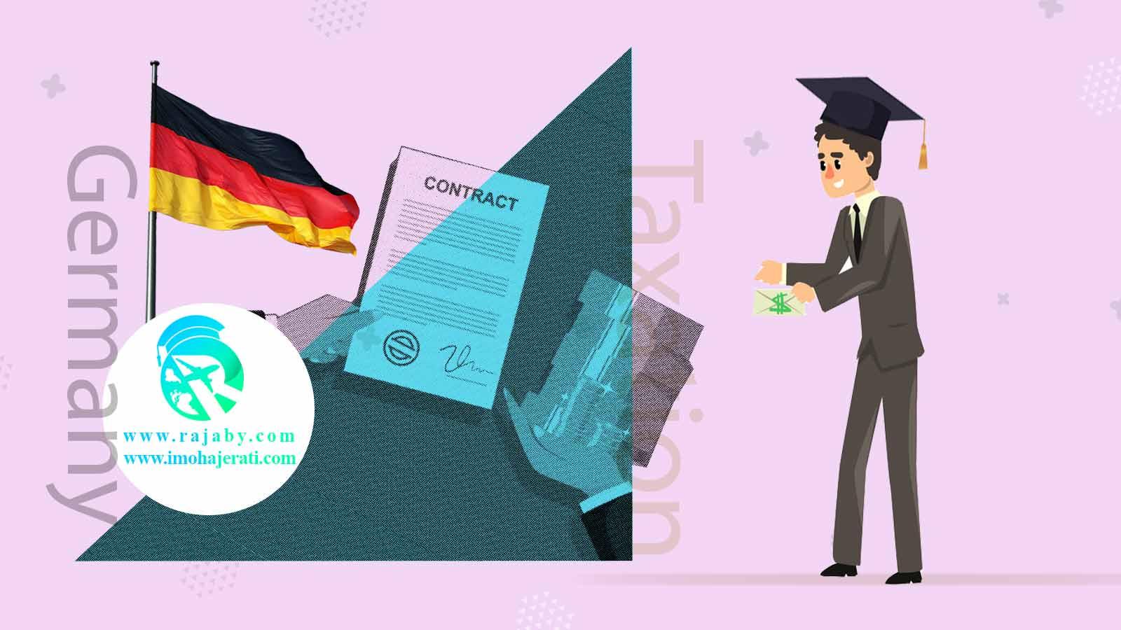 مالیات کار دانشجویی در آلمان