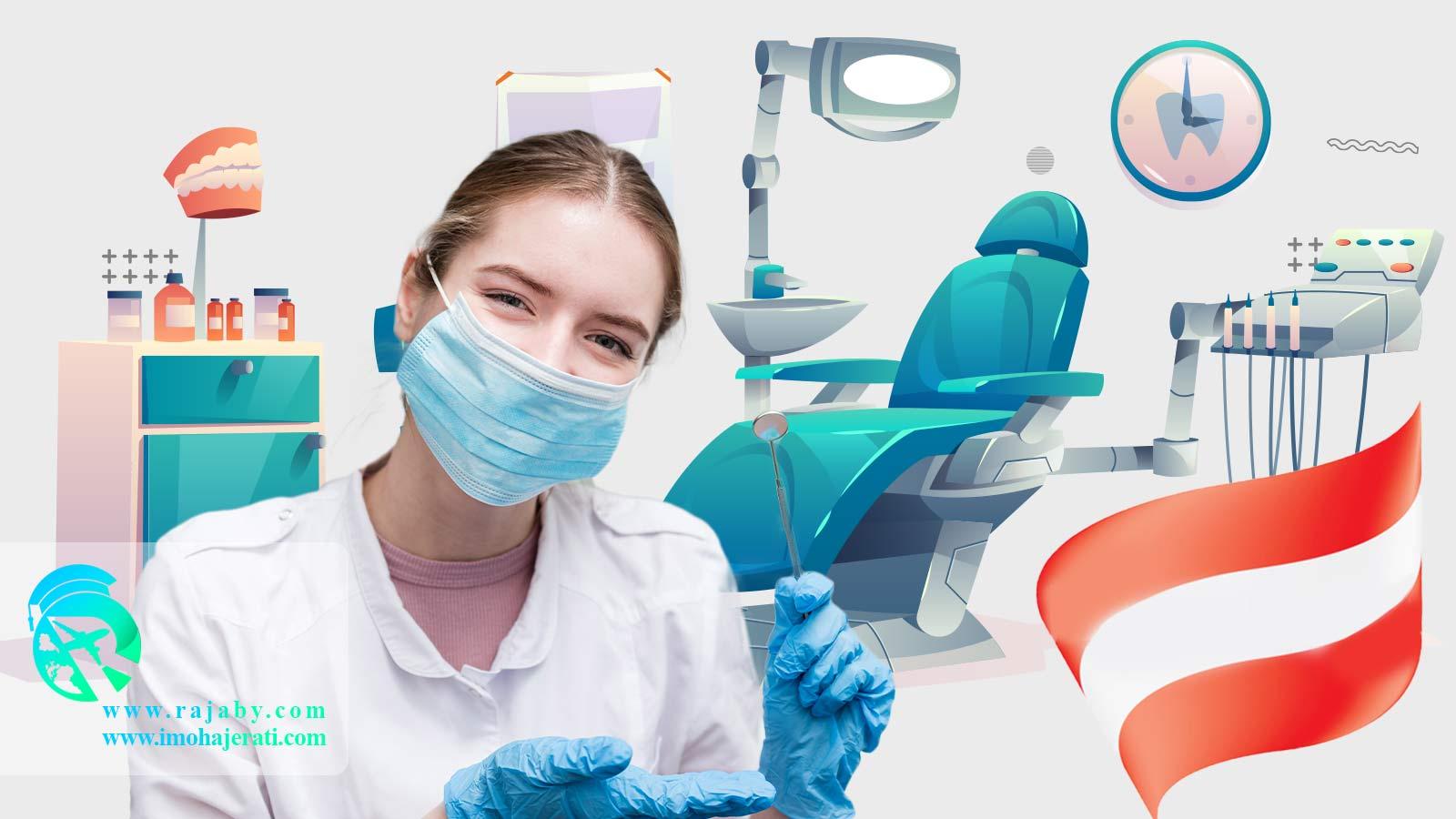 تحصیل دندانپزشکی در اتریش