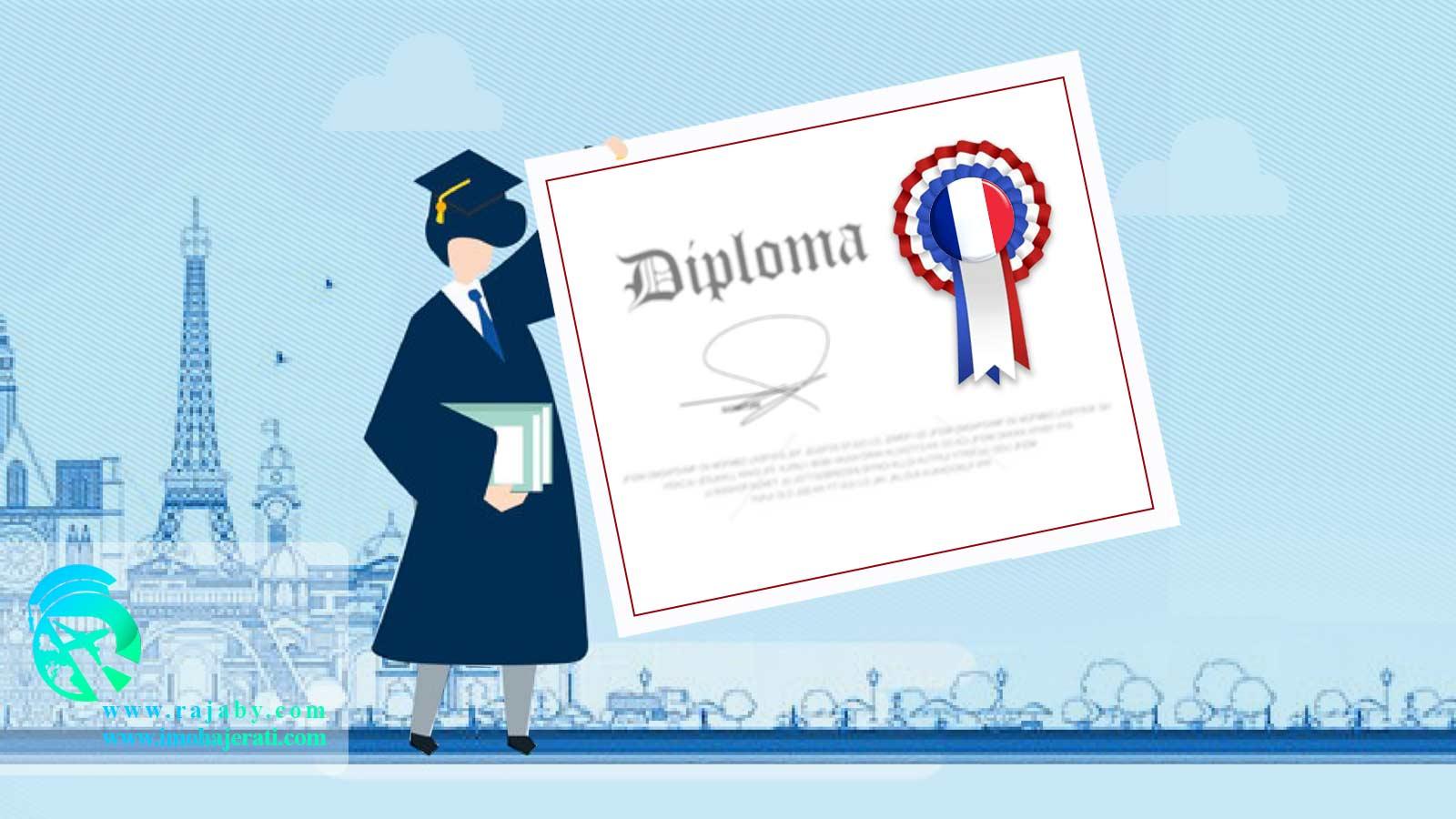 تحصیل در فرانسه با مدرک دیپلم